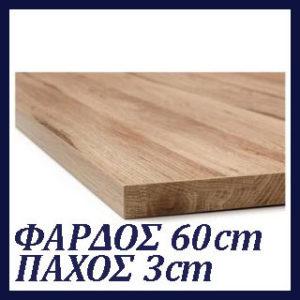 Πάγκοι Κουζίνας 60cm Χ 3cm