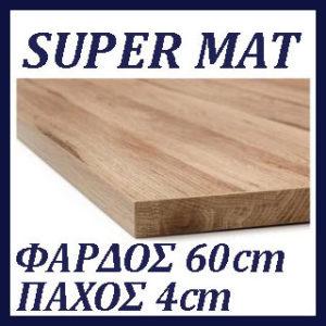 Πάγκοι Κουζίνας 60cm Χ 4cm SUPER MAT